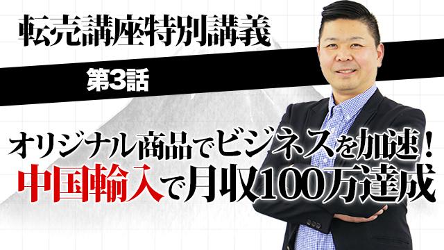【第3回4DAY転売講座】オリジナル商品でビジネスを加速!中国輸入で月収100万円を達成!
