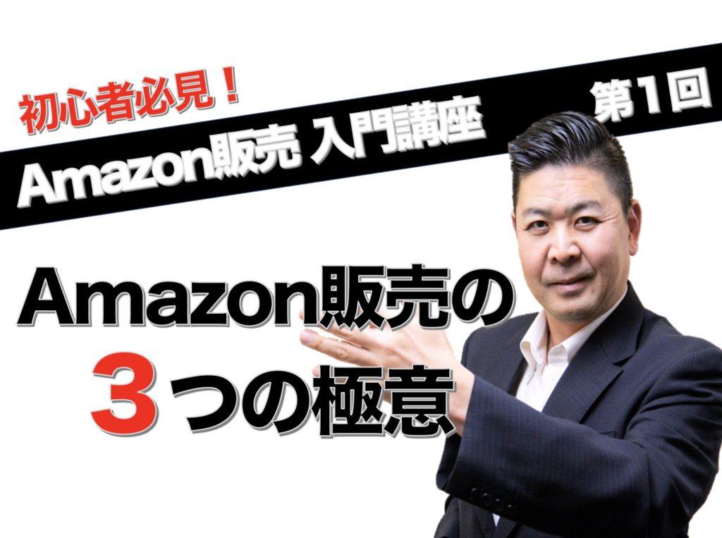 第1回Amazon販売入門 Amazon販売の3つの極意