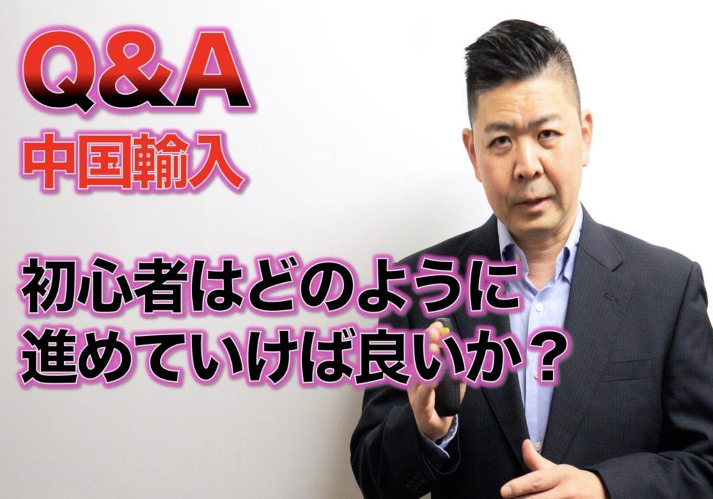 中国輸入Q&A:初心者はどのように始めればいいのか?