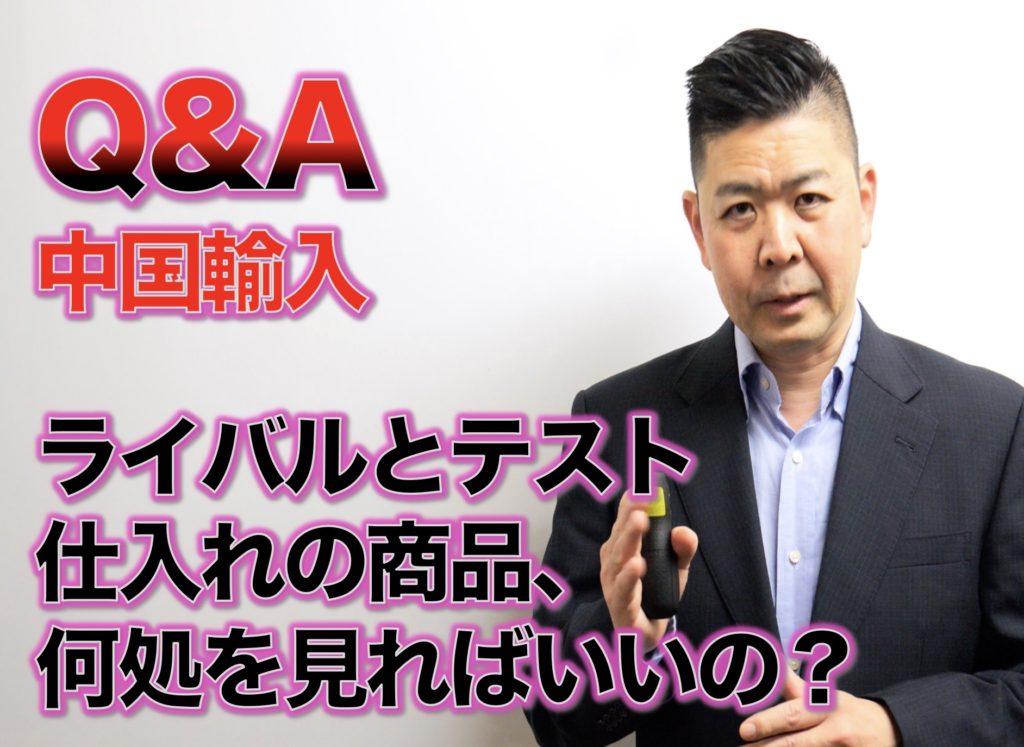 中国輸入Q&A:ライバルとテスト仕入れ商品のどこを見ればいいの?