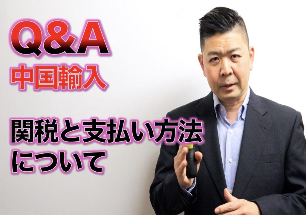 中国輸入 Q&A:関税と支払い方法について