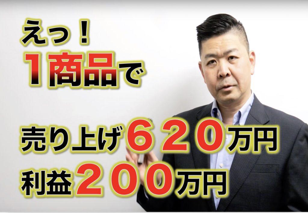 1商品で月商620万円利益200万円