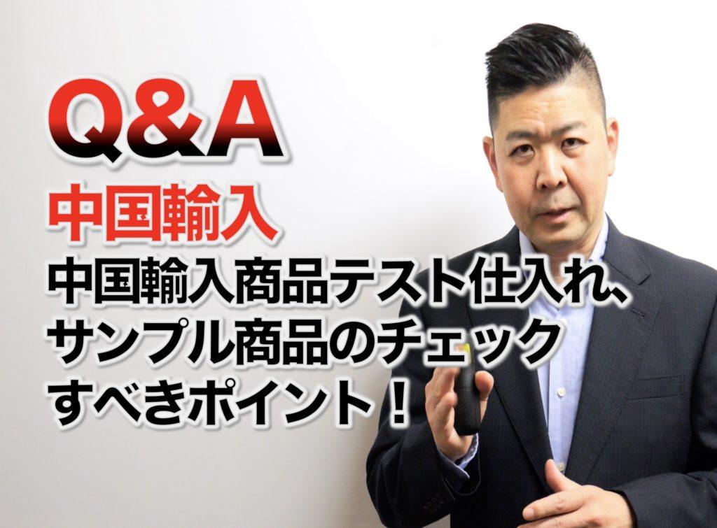 中国輸入 Q&A:商品テスト仕入れ、サンプル商品のチェックすべきポイント!