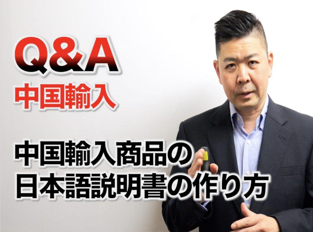 中国輸入 Q&A:#日本語説明書の作り方