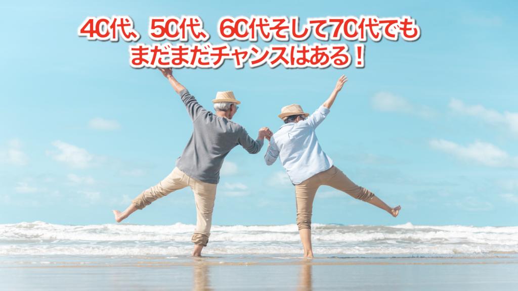 ◆40代、50代、60代そして70代でもまだまだチャンスはある!!