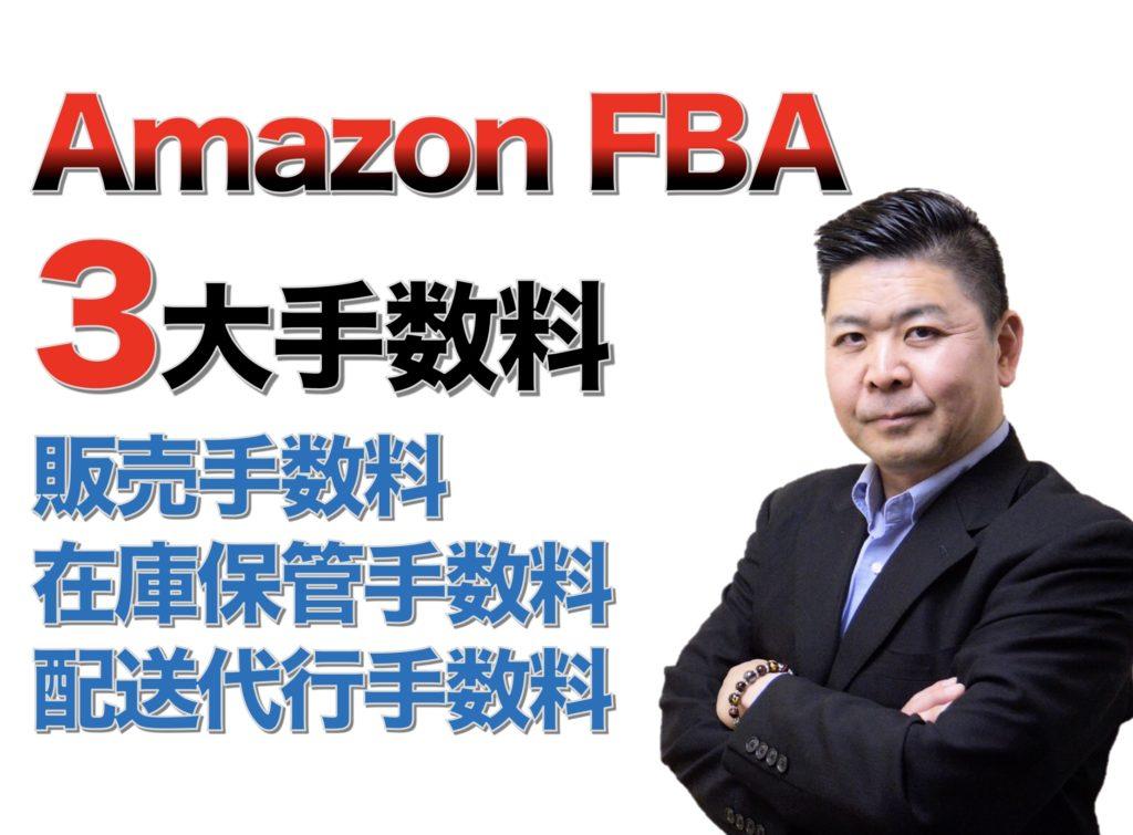AmazonFBA 3大手数料 販売手数料/在庫保管手数料/配送代行手数料 徹底説明!