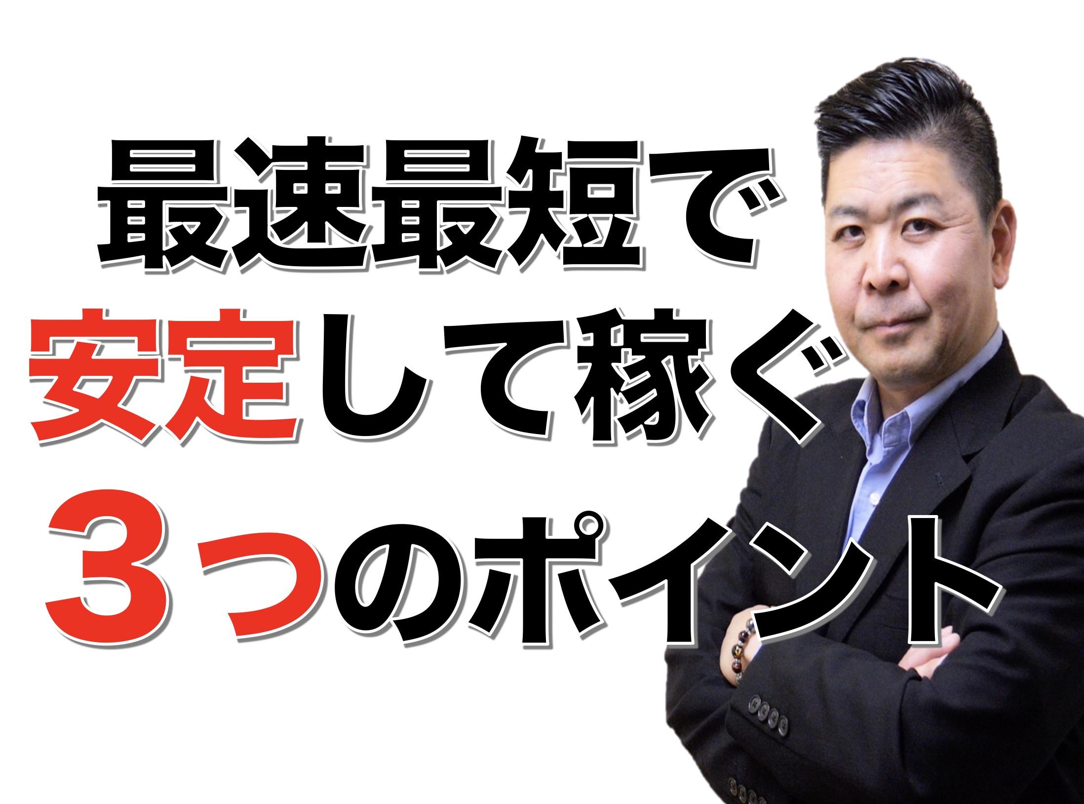 ◆最速最短で安定して稼ぐ3つのポイント
