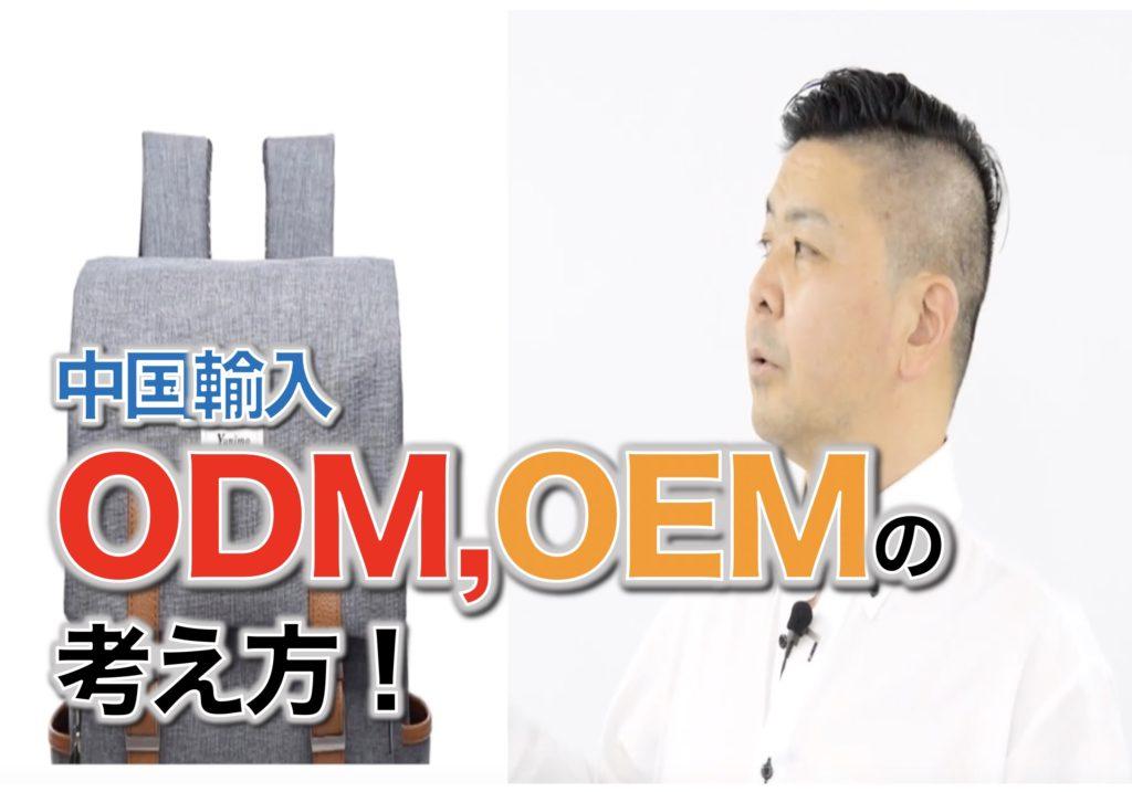 副業 中国輸入ODM,OEMの考え方