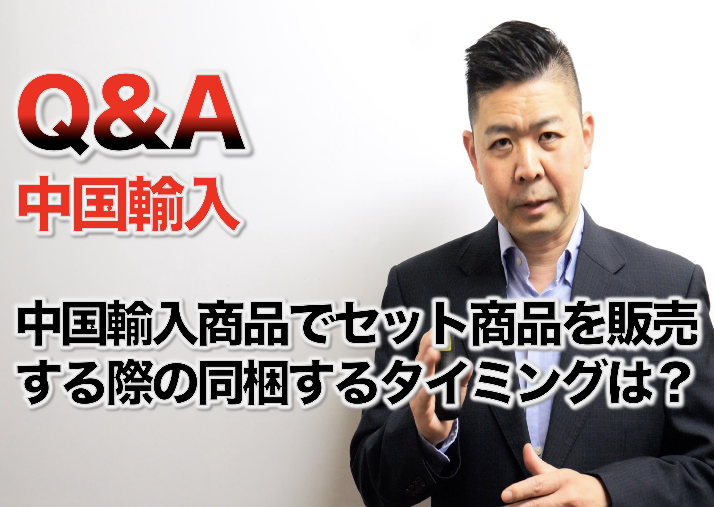 中国輸入 Q&A:セット商品を販売する際の同梱するタイミングは?