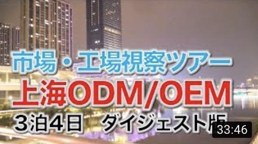 中国輸入ODMOEM 上海視察ツアー ダイジェスト 3泊4日 中国輸入