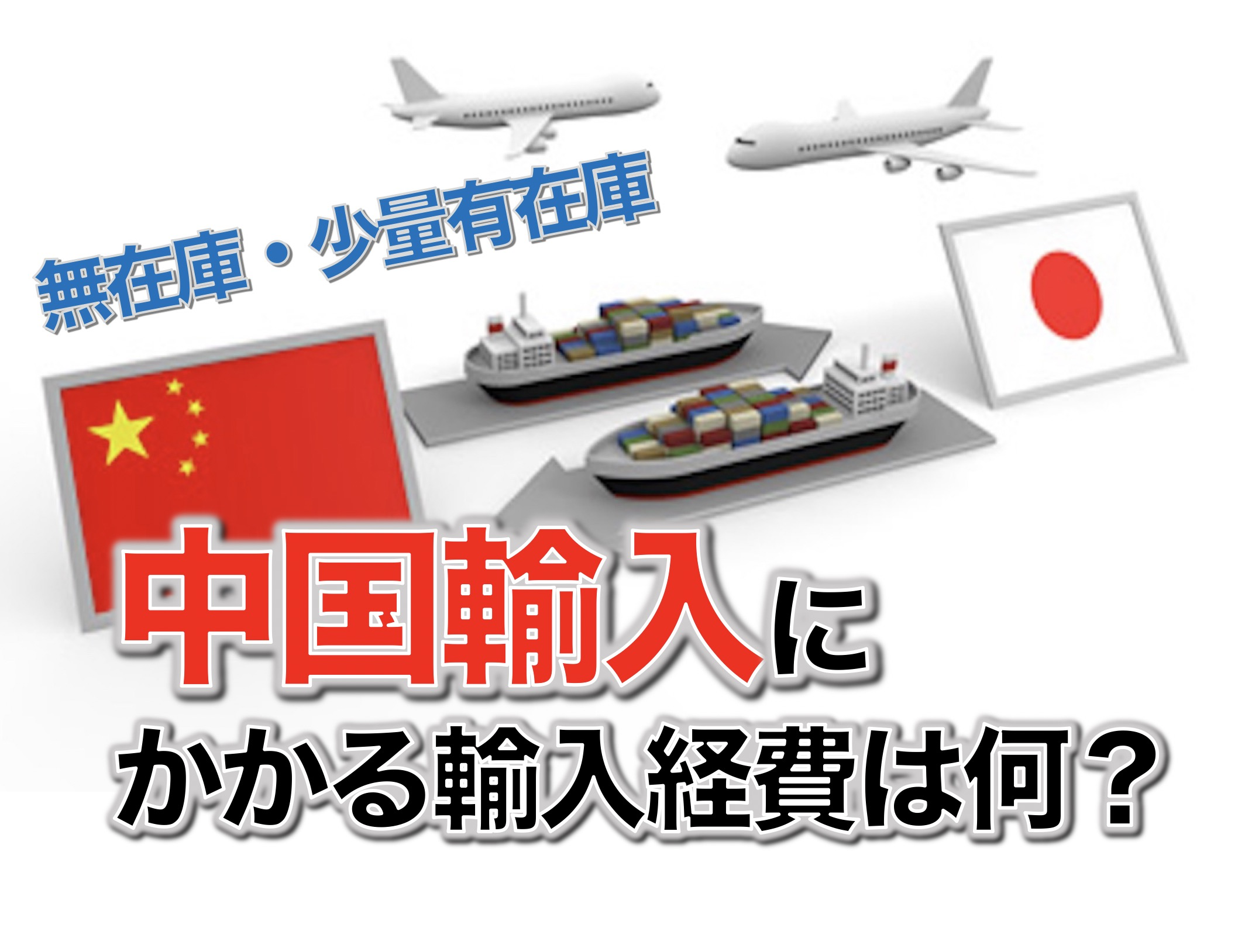 無在庫転売 中国輸入にかかる輸入経費は何?