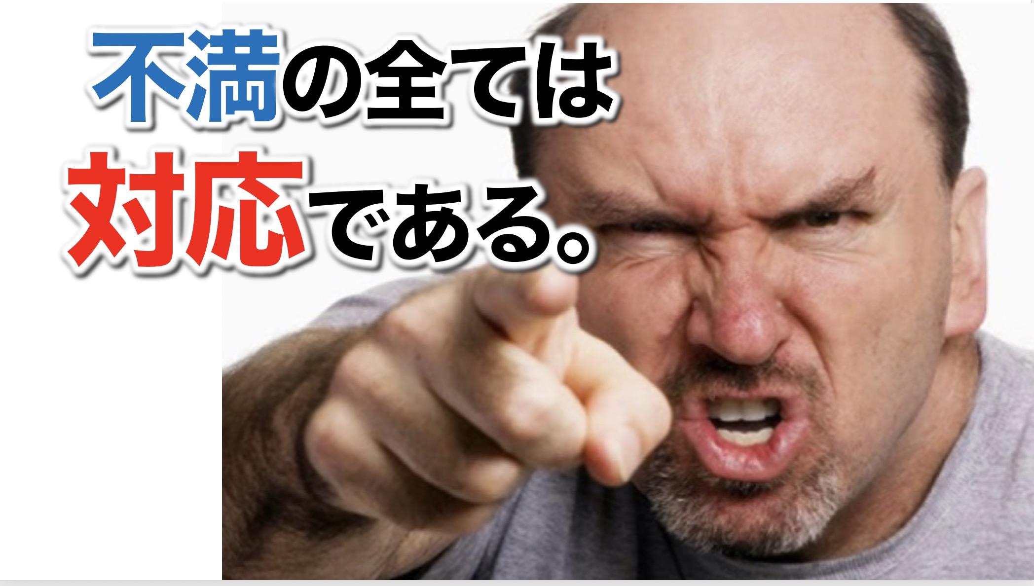 ◆クレームで不満を感じる一番の原因はOOである。