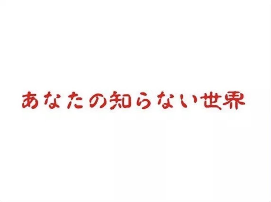 ◆あなたの知らない世界