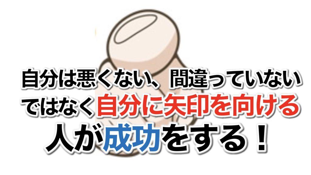 ◆自分は悪くない、間違っていないではなく自分に矢印を向ける人が成功する!