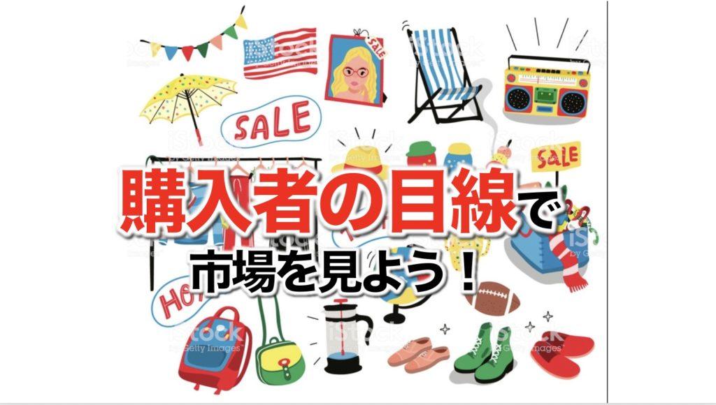 ◆購入者の目線で市場を見よう!