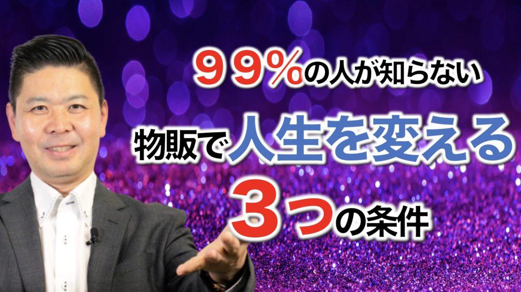◆99%の人が知らない 物販で人生を変える3つの条件