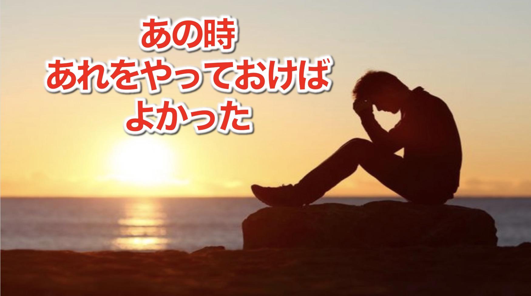 ◆人生って偶然?必然?