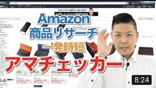 Amazon商品リサーチ 一発時短アマチェッカー 中国輸入