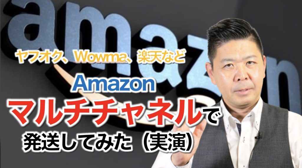 ヤフオク、Wowma、楽天など各販路に送れる Amazonマルチチャネルで発送してみた