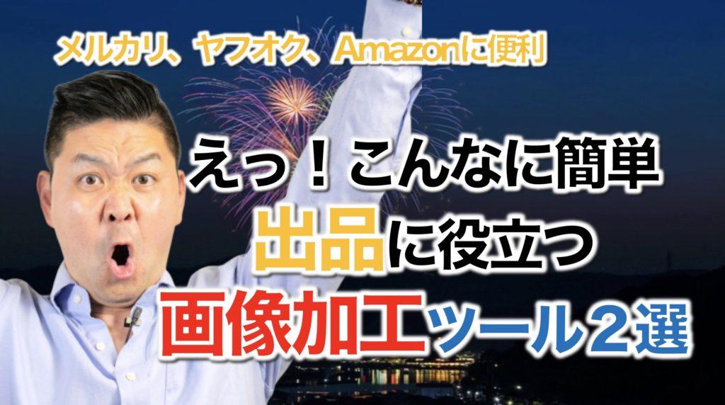 メルカリ ヤフオク Amazon画像加工ツール2選