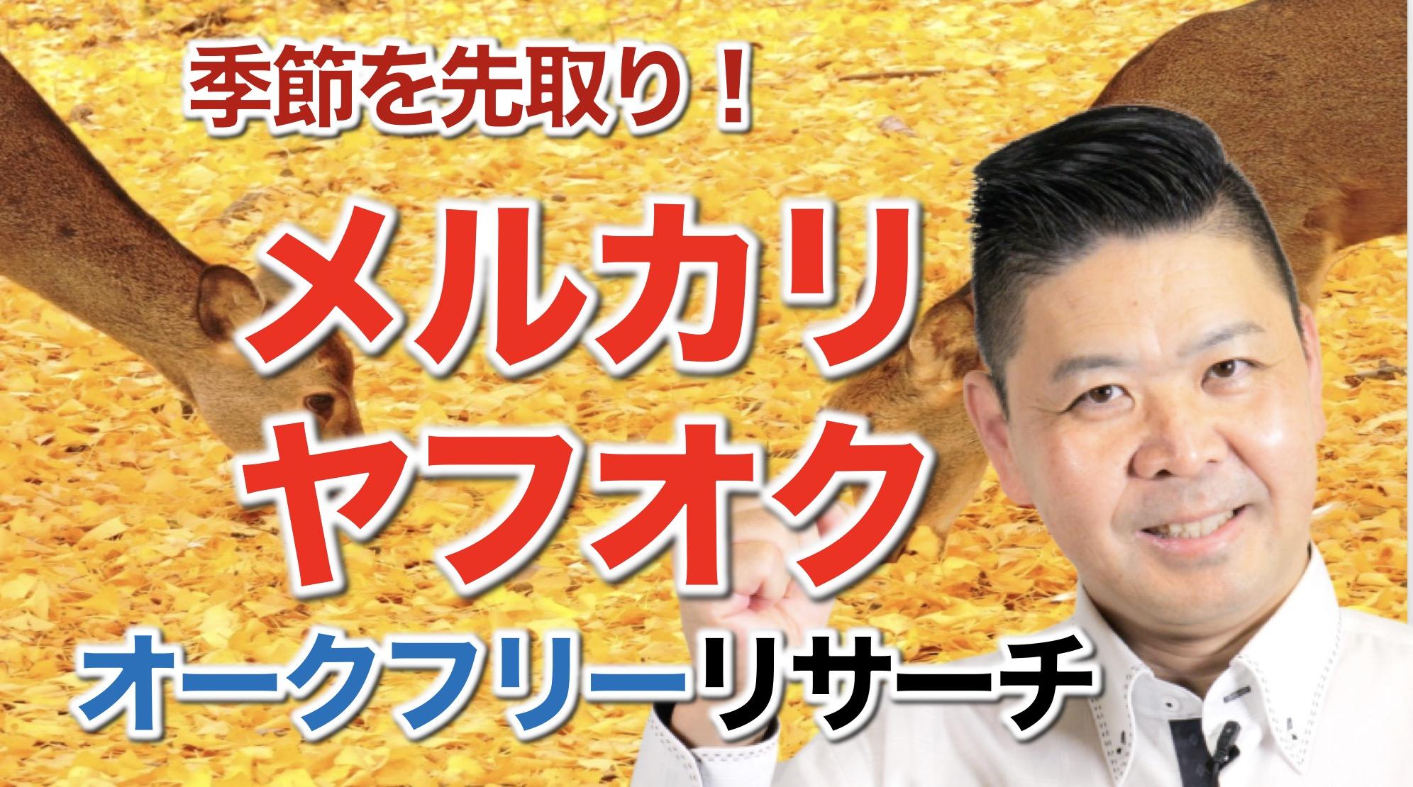 メルカリ ヤフオク季節を先取り!! オークフリーリサーチ