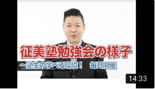 征美塾勉強会の様子 ダイジェスト