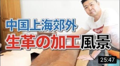 上海郊外 生革工場の加工の流れ 中国輸入