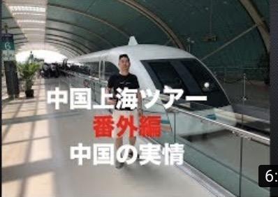 上海視察ツアー 中国の実情 番外編