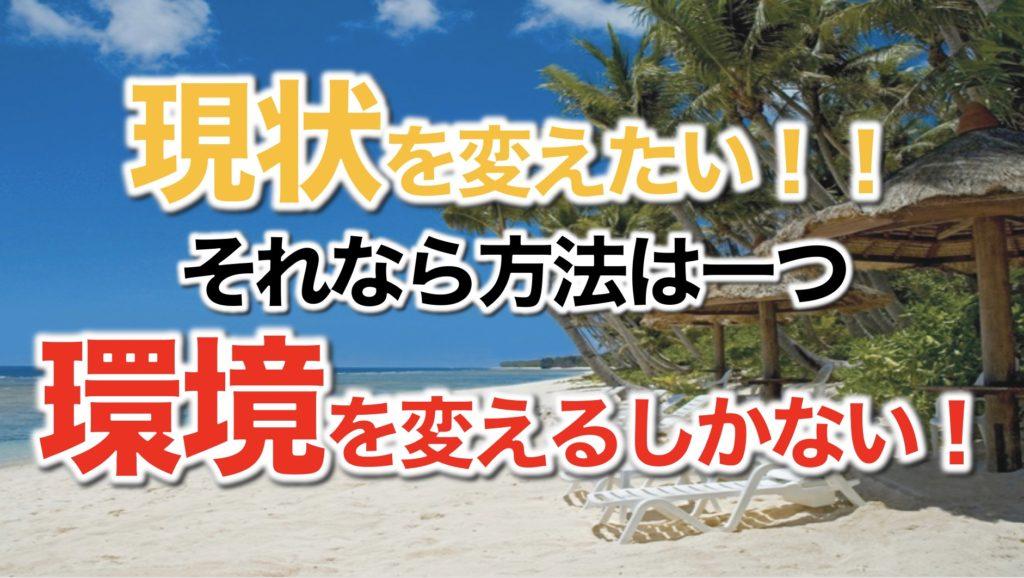 ◆環境を変えるセミナー 東京開催いたしました。