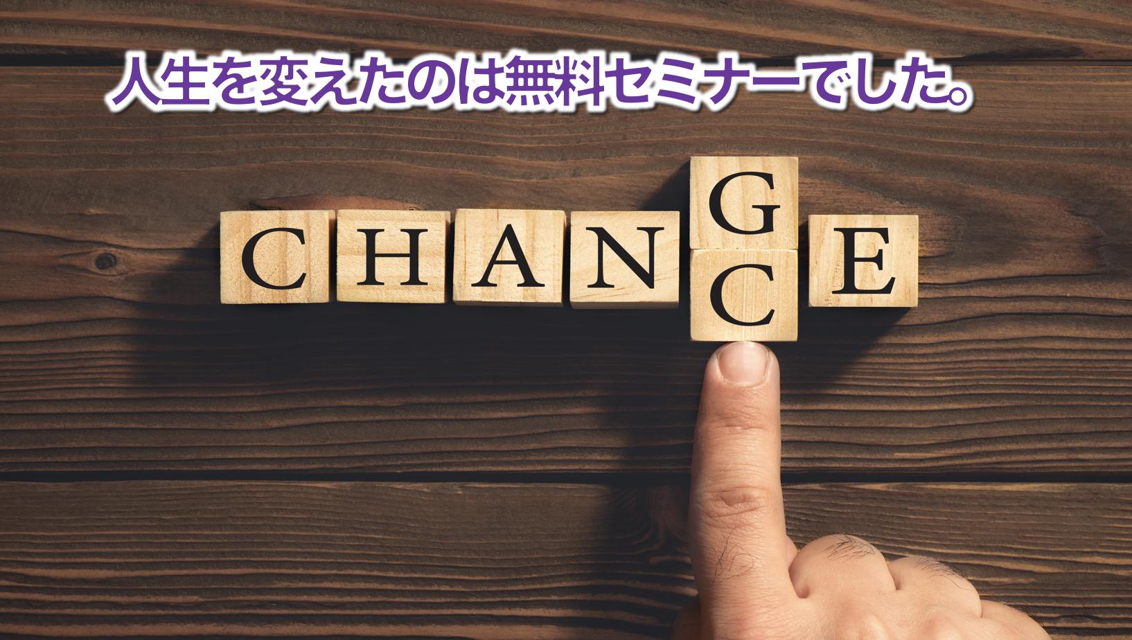 ◆人生を変えたきっかけは無料セミナーでした。