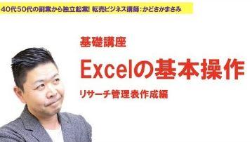 ◆門坂さんの動画は丁寧でわかりやすいと良く言われます。