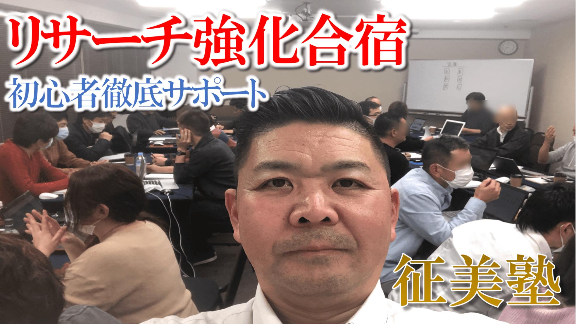 中国輸入 無在庫転売 プライベートブランド ODM/OEM リサーチ強化合宿! 初心者徹底サポート
