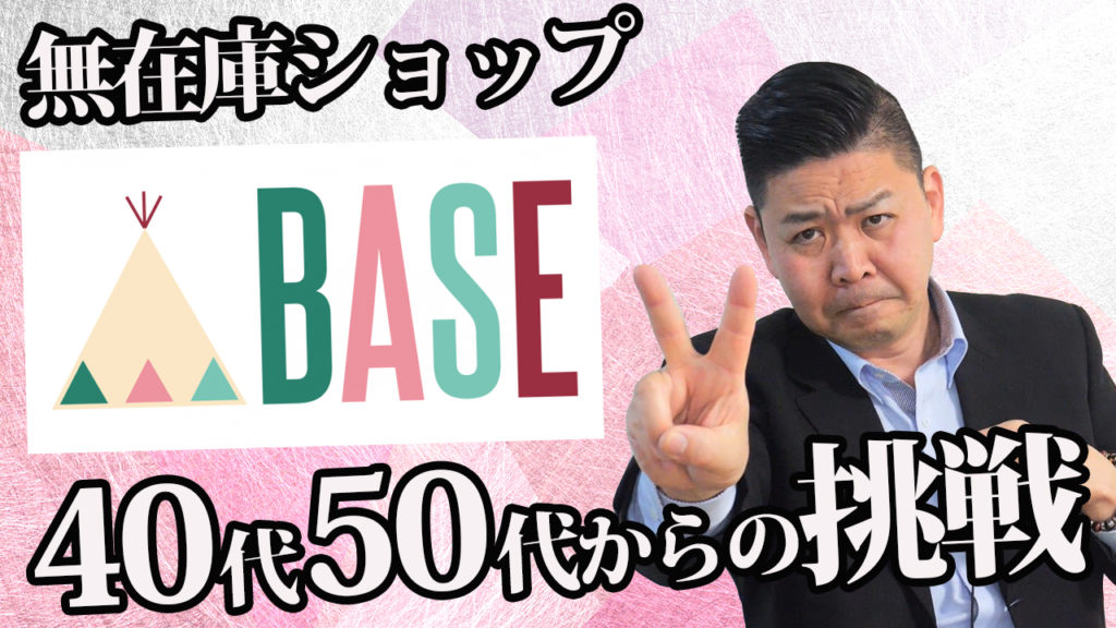BASEで無在庫ネットショップを無料で始めて40代50代でも売れるようにする方法