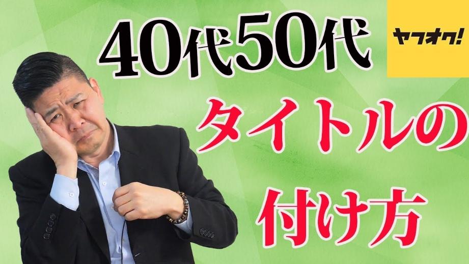 ヤフオクで売れるコツ5選!【中国輸入・初心者向け】