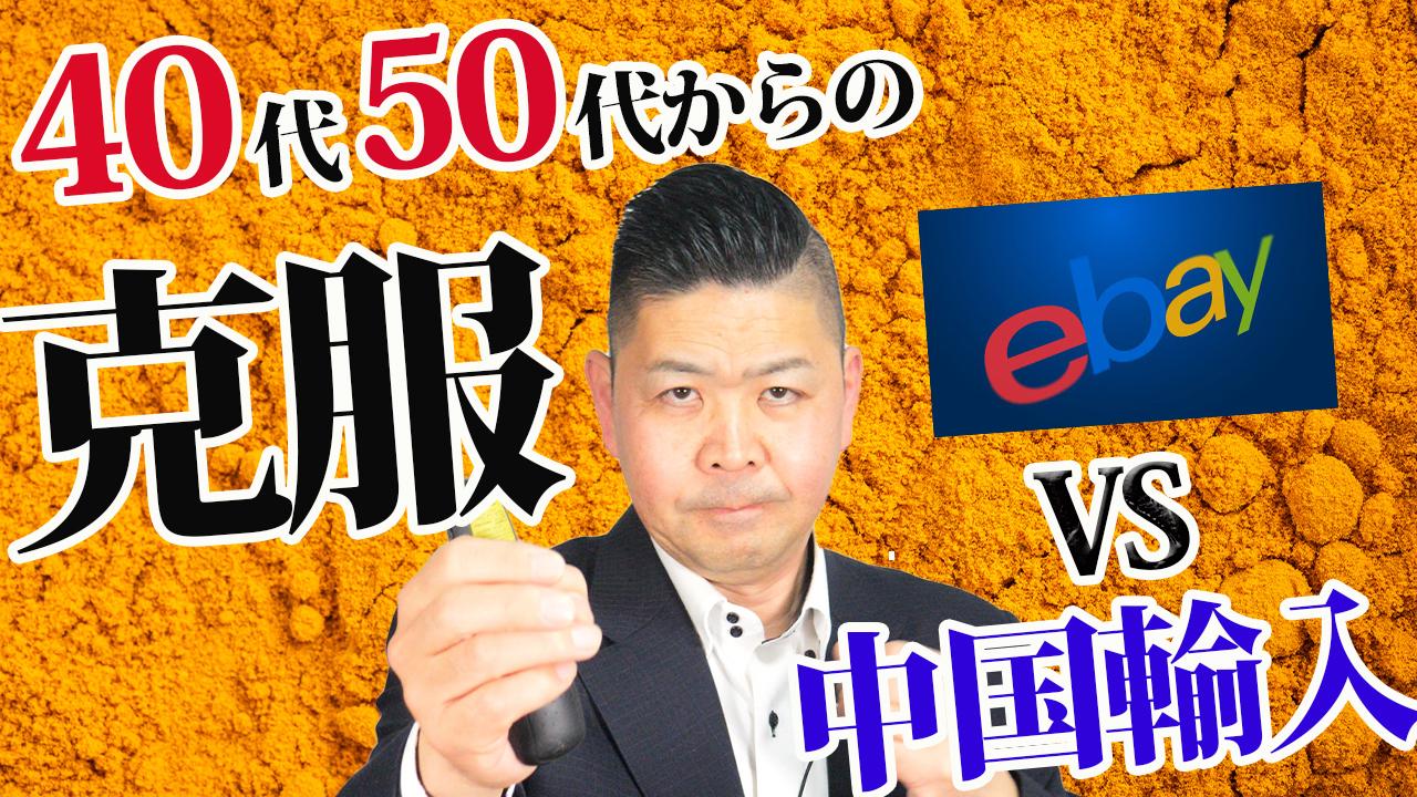 ebay輸出と中国輸入 サラリーマンが副業するならどっち?