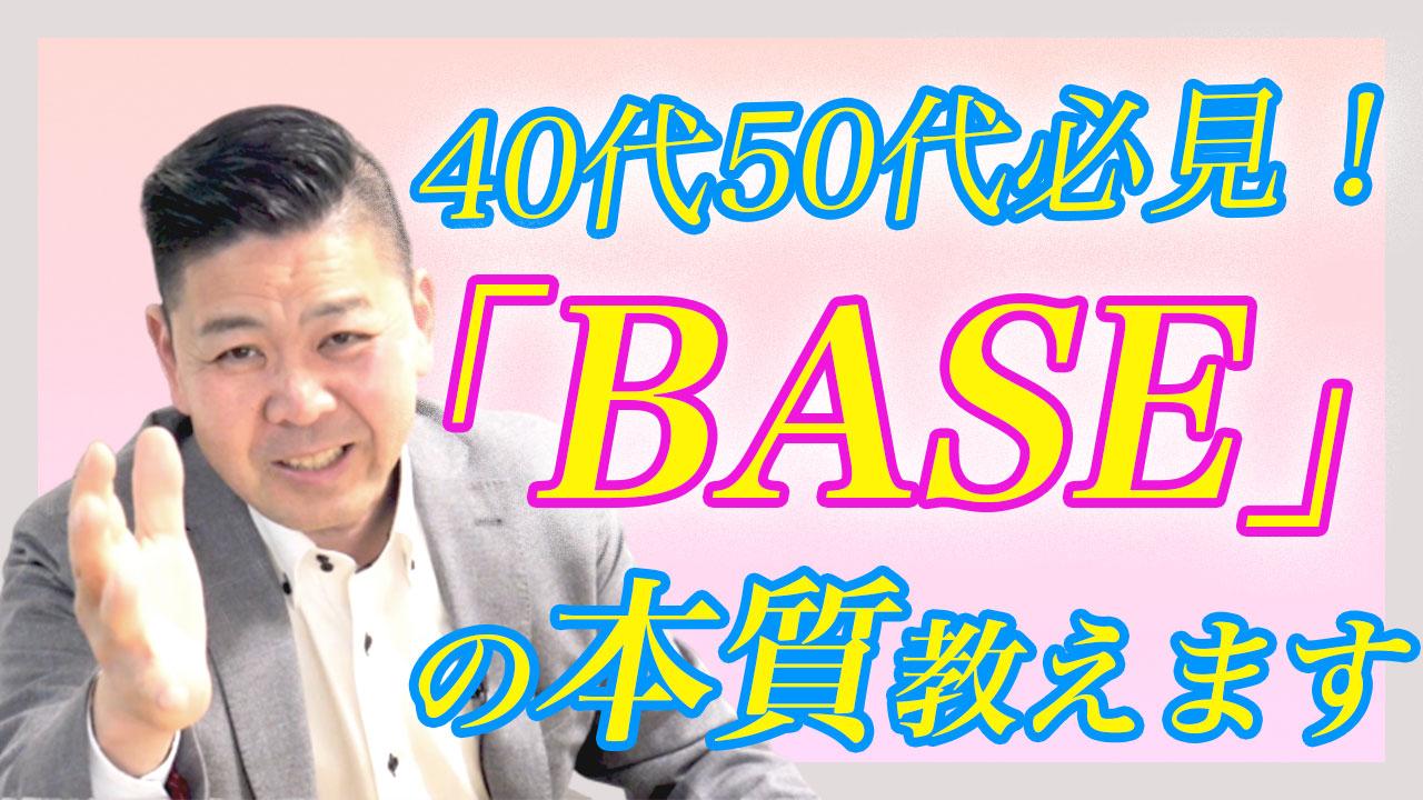 BASE初心者がノーリスクで始められる無在庫中国輸入【 間違ったビジネスに惑わされるな!】