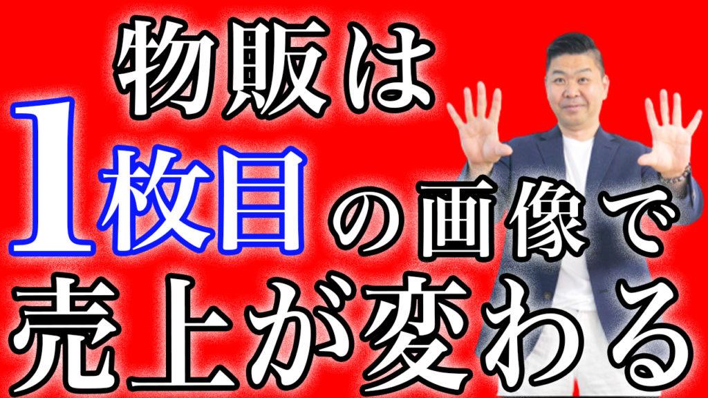 【メルカリ】できる人の販売手法を公開!誰でも手軽に改善するだけでメルカリの達人になれる!