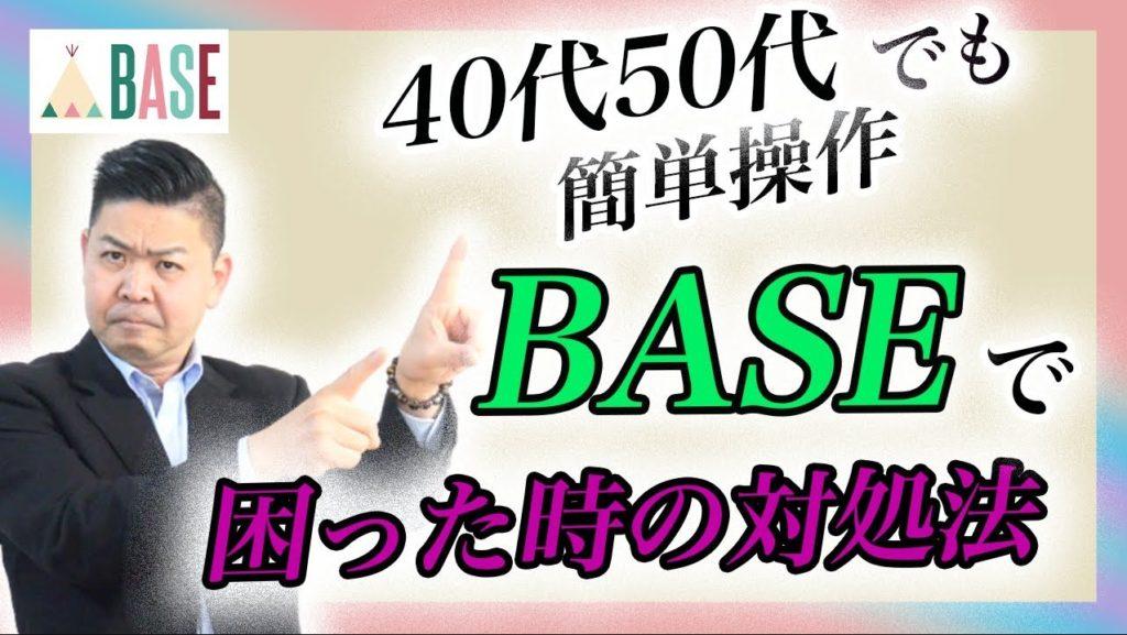 【BASE ベイス】ネットショップ 知らないと損する お客さん対応
