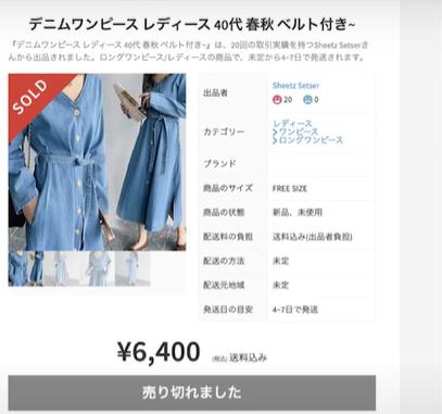 【中国輸入で売れる商品③】デニムワンピース