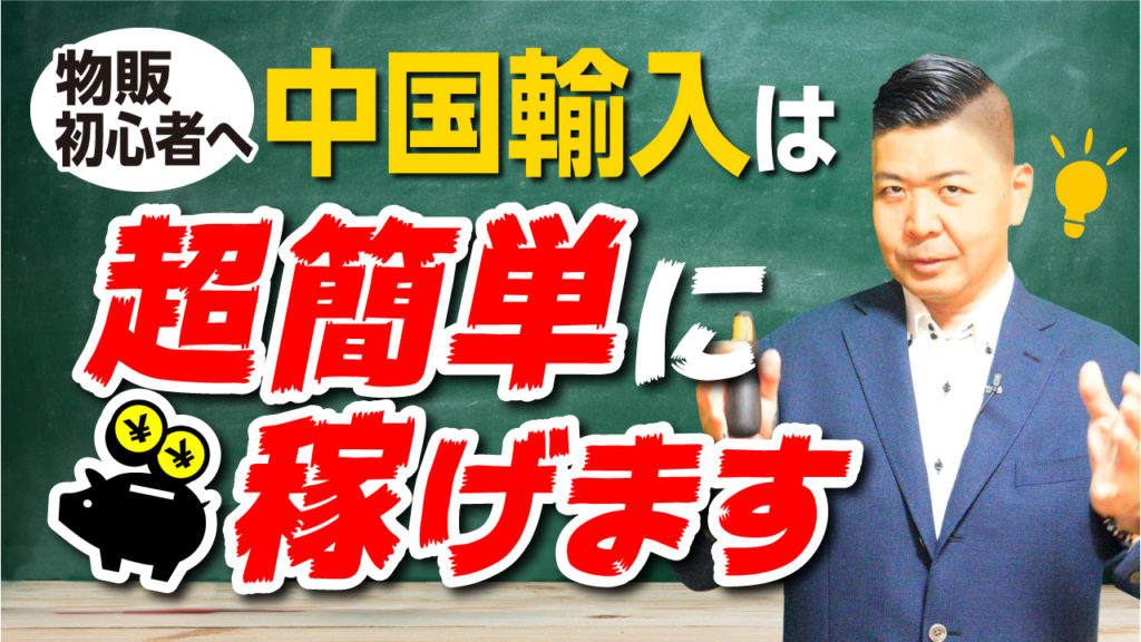 【必見】中国輸入転売が初心者におすすめな理由は?物販のプロが完全解説!