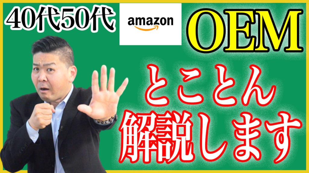 【amazon 転売】よくある工場の品質 サンプルなど 知らないと必ず失敗する中国輸入 OEMの実