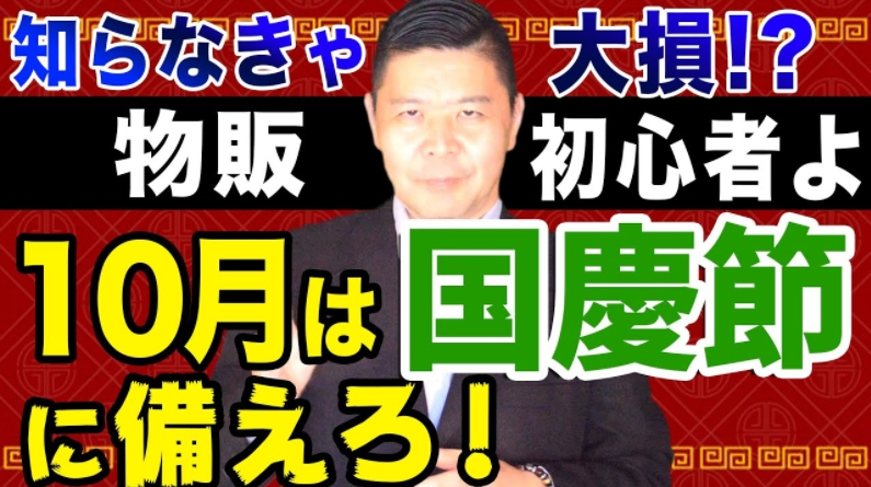 中国輸入で要注意!国慶節の期間と在庫対策を解説!