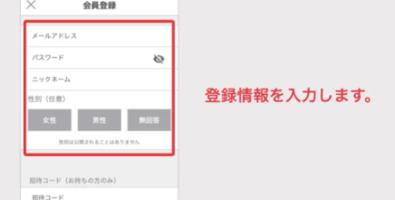 【メルカリ登録方法④】会員登録情報の入力