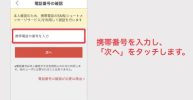 【メルカリ登録方法➄】電話番号の確認SMSを送信