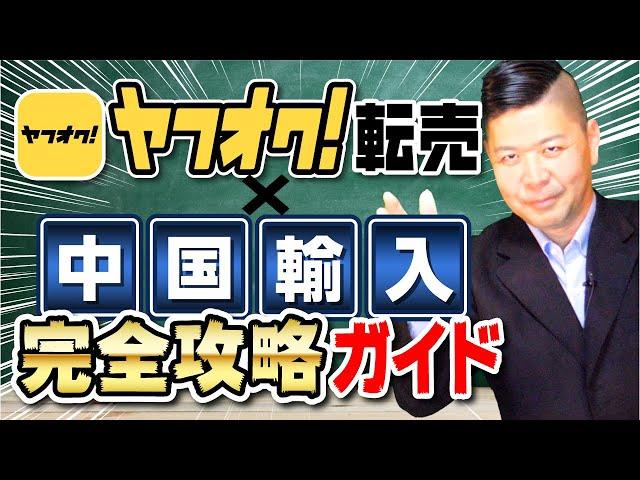 【物販初心者】ヤフオク登録&稼げる中国輸入商品のリサーチ方法を公開!