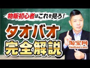 タオバオ(taobao)の使い方と登録方法【中国輸入で失敗しないための注意点とは】