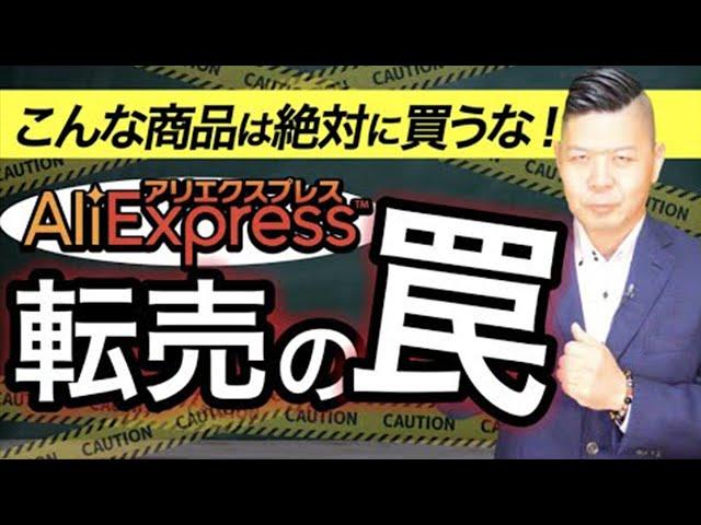 【中国輸入初心者向け】AliExpress(アリエクスプレス)でトラブルにならないために注意点とは