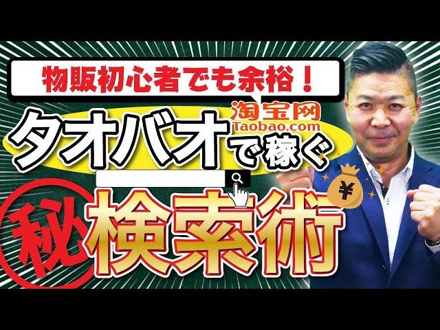 【タオバオ】日本語だけでOK!?中国輸入転売の商品選びポイント3選を大公開!