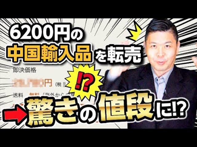 【物販初心者】中国輸入転売で稼ぐための必須知識!輸入費用の種類と利益の計算方法を解説!