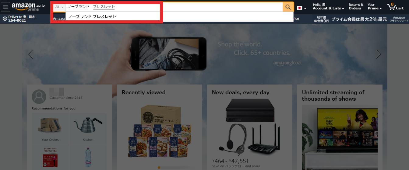 【Amazonリサーチ方法①】ノーブランド品を検索